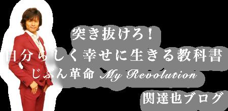 突き抜けろ!自分らしく幸せに生きる教科書〜じぶん革命「My Revolution」〜関達也ブログ